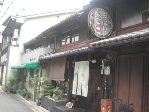 Entrance of Oharibako Shop