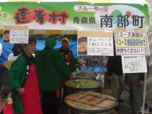 <Serving Sembei Jiru in Yokohama, Japan>